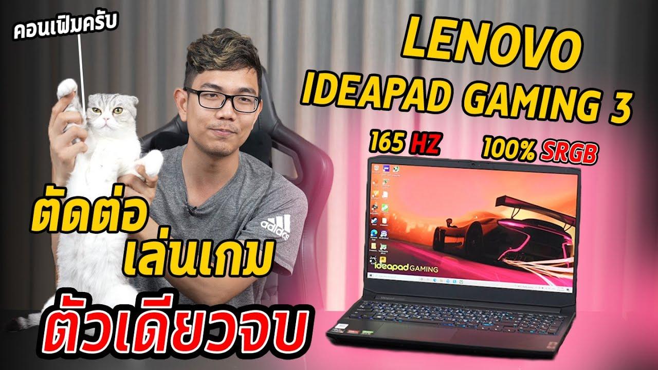 Download รีวิว Lenovo Ideapad Gaming 3 Ryzen 5 + RTX 3060 คุ้มค่า ทั้งสเปค ทั้งจอ จัดเต็ม!
