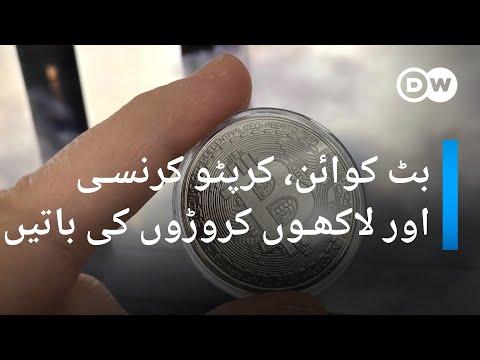 بٹ کوائن، کرپٹو کرنسی اور لاکھوں کروڑوں کی باتيں  DW Urdu