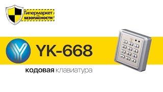 YLI YK-668 - кодовая клавиатура [Оборудование СКУД  Обзор №7]