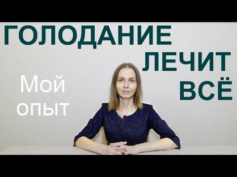 ГОЛОДАНИЕ - ХИРУРГИЯ БЕЗ НОЖА. 20 лет опыта.