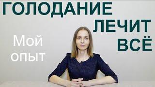 постер к видео ГОЛОДАНИЕ - ХИРУРГИЯ БЕЗ НОЖА. 20 лет опыта.