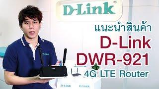 D-Link Unboxing DWR-921 4G LTE Router (Thai)