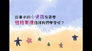 Publication Date: 2020-12-04   Video Title: 開心校園 正向頻道 拾海星的小孩