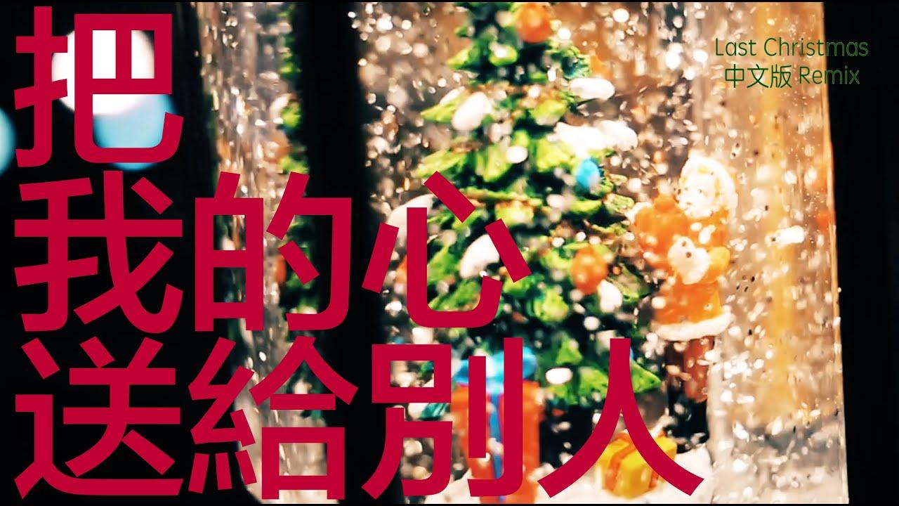 把我的心送給別人 (Last Christmas Remix) by KT, SHIMICA & DJ Yin