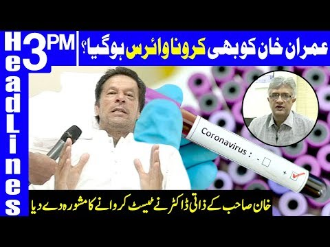 PM Imran Khan also got infected with the CoronaVirus? | Headlines 3 PM | 21 April 2020 | Dunya News