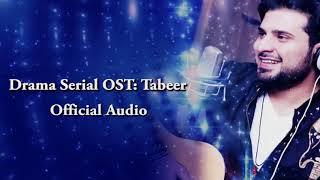 Dukh Mera Saath Saath Chaltay Hain | Tabeer | Drama Ost Song By | Nabeel Shukat Ali