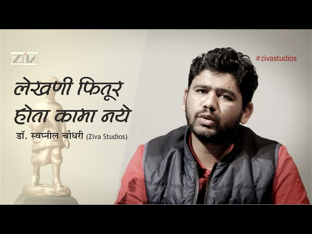 लेखणी फितूर होता कामा नये by Swapnil Chaudhari | Freedom of Speech and Expression