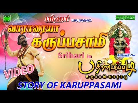 Karuppasami Story | வாராரைய்யா கருப்பசாமி | Srihari | Pathinettu Padi #8