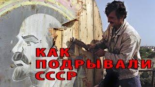 СССР Как подрывали СССР в средней азии