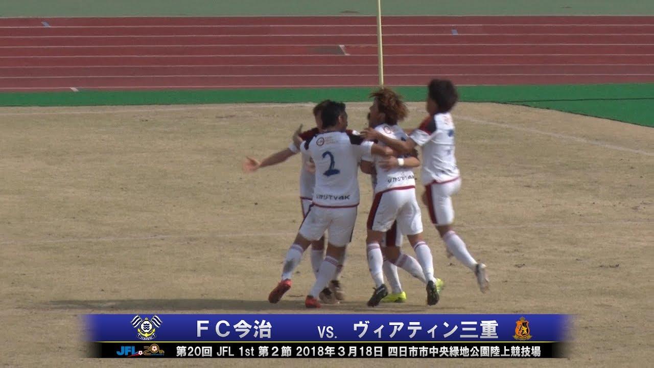 第20回JFL 1st 第2節FC今治vs.ヴ...