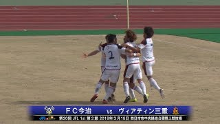 第20回JFL 1st 第2節FC今治vs.ヴィアティン三重