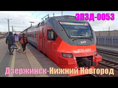 Электропоезд ЭП3Д-0053 Дзержинск-Нижний Новгород Dzerzhinsk Nizhniy Novgorod