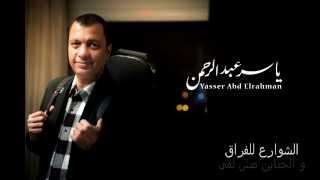 الموسيقار ياسر عبد الرحمن | نهاية أولاد الشوارع - غناء آمال ماهر-  Yasser Abdelrahman