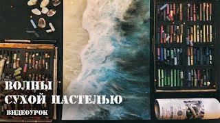 Видеоурок: МОРСКАЯ ВОЛНА сухой пастелью