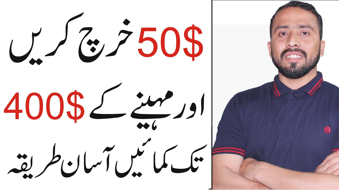 Make Money Online In Pakistan || Invest 30$ Earn $250-500$ For Lifetime Deals