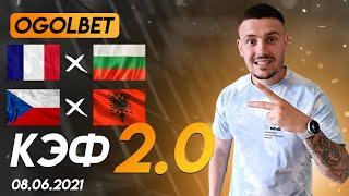 Франция Болгария Чехия Албания прогноз на сегодня прогноз на футбол