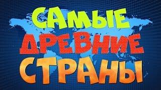 //Топ 3 Самых древних СТРАН//
