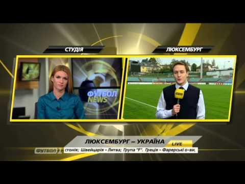 Последние новости перед матчем Люксембург  Украина