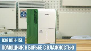 Осушитель воздуха BALLU BDH-15L: обзор, отзывы