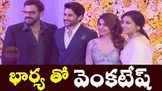భార్య తో వెంకటేష్ ...Venkatesh Wife Neeraja At Samantha Naga Chaitanya Wedding Reception..Allu Arjun