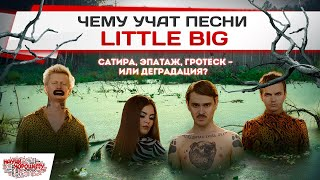 ЧЕМУ УЧАТ ПЕСНИ LITTLE BIG / Сатира или деградация?