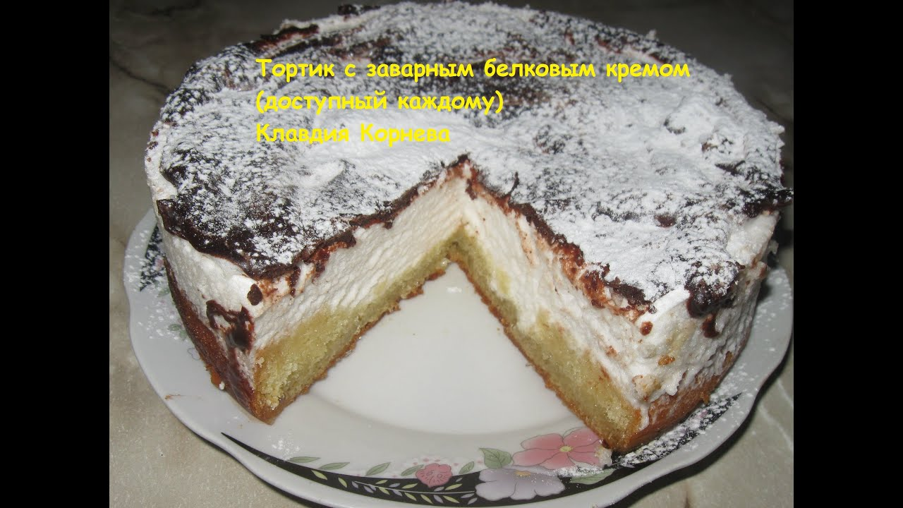видео рецепт клавдия корнева торт с белковым кремом