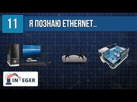 Создание Web сервера для Arduino на Ethernet Shield W5100 - Центр РАЗУМ Омск - Центр РАЗУМ Омск