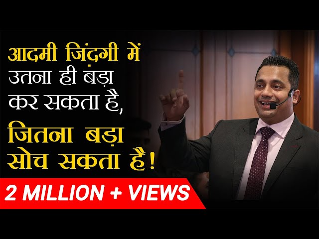 आदमी ज़िंदगी में उतना ही बड़ा कर सकता है, जितना बड़ा सोच सकता है ! | Dr Vivek Bindra