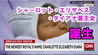 シャーロットケイトフォックス 「マッサン」妻が英王女名【シャーロット...