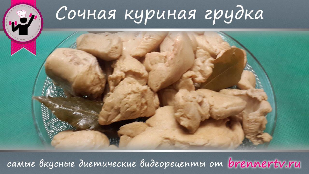 Лучший рецепт диетической грудки