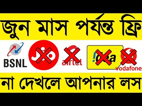 Latest Telecom News Today,Jio,airtel,idea,vodafone শেষ,BSNL Bumper Offer...