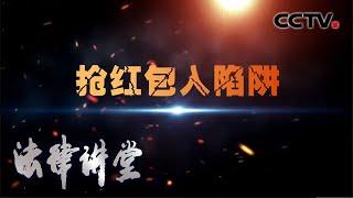 《法律讲堂(生活版)》 20200420 抢红包入陷阱| CCTV社会与法