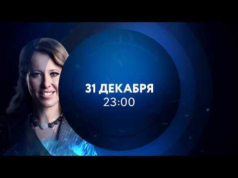 «Прожарка» Ксении Собчак на ТНТ4!