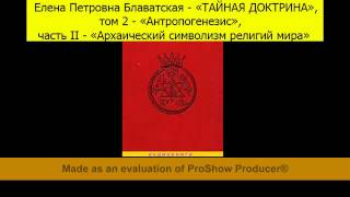 Е.П.Блаватская-«ТАЙНАЯ ДОКТРИНА»,т.2«Антропогенезис»,ч.2«Архаический символизм религий мира»,От.8-11