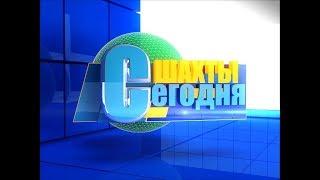 """Информационная программа """"Шахты Сегодня"""" от 17.01.2019"""
