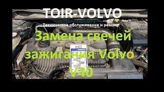 Замена свечей зажигания Volvo V40\Volvo V40 Spark Plug Replacement
