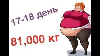 Я худею!Диета 5 ложек.81,000 кг