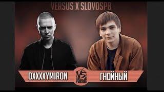 Батл ! Пошумим бл@ть ! VERSUS X #SLOVOSPB: Oxxxymiron VS Слава КПСС (Гнойный)