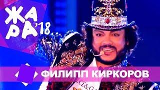 Филипп Киркоров  - Цвет настроения синий (ЖАРА В БАКУ Live, 2018)