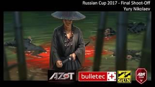Russian Cup 2017 Final Shoot Off - Yury Nikolaev