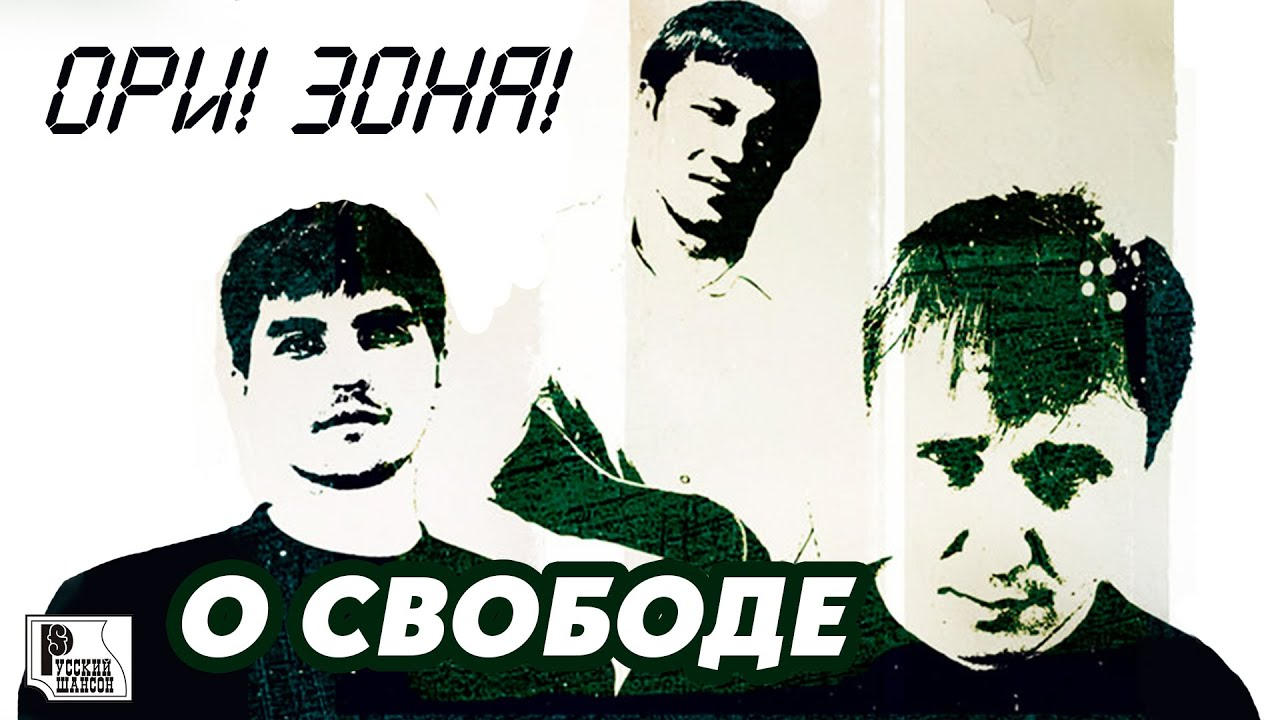 Ори!Зона! - О свободе (Альбом 2007) | Русский Шансон