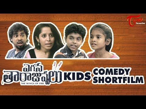 Egise Tarajuvvalu Kids Comedy Short Film | Sunday with Family | #TeluguShortFilms