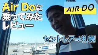 北海道の翼 AIRDO/エア・ドゥに乗ってみたレビュー(名古屋⇒札幌)