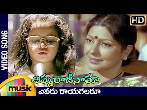 Amma Rajinama Songs Cheekatlo Aadapilla Rajkumar - HD - video dailymotion