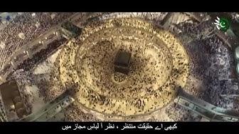 Kabhi Aye Haqeeqat e Muntazir (Allama Iqbal)