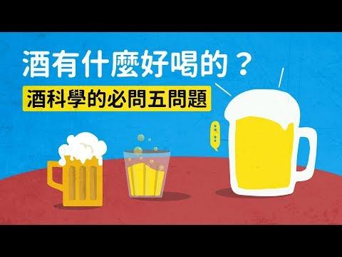 酒有什麼好喝的?酒科學的必問五問題|科學大爆炸2-EP.37