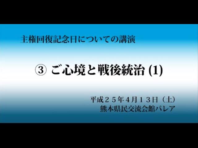 主権回復の日についての講演~3.ご心境と戦後統治(1)
