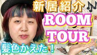 【新居公開】ちょっと汚いルムーツアー「Room Tour」