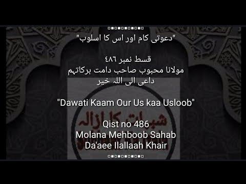 Qist No 486 Darul Uloom v Shurai Muftiyan Ki Taraf se Lagaye Gaye Ilzamaat ka Jawab #FIRQE_SHURA
