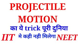 Projectile motion in hindi
